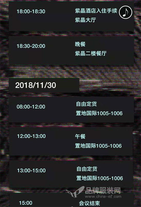 奥克19春夏新品发布会将于11月29日惊喜来袭!