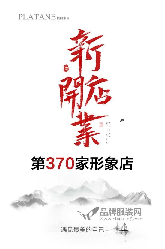 梧桐本色品牌内衣全国惊喜绽放 一天连开8店!