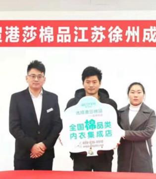 港莎棉品江苏徐州店正在火热筹备中 将于12月来袭!