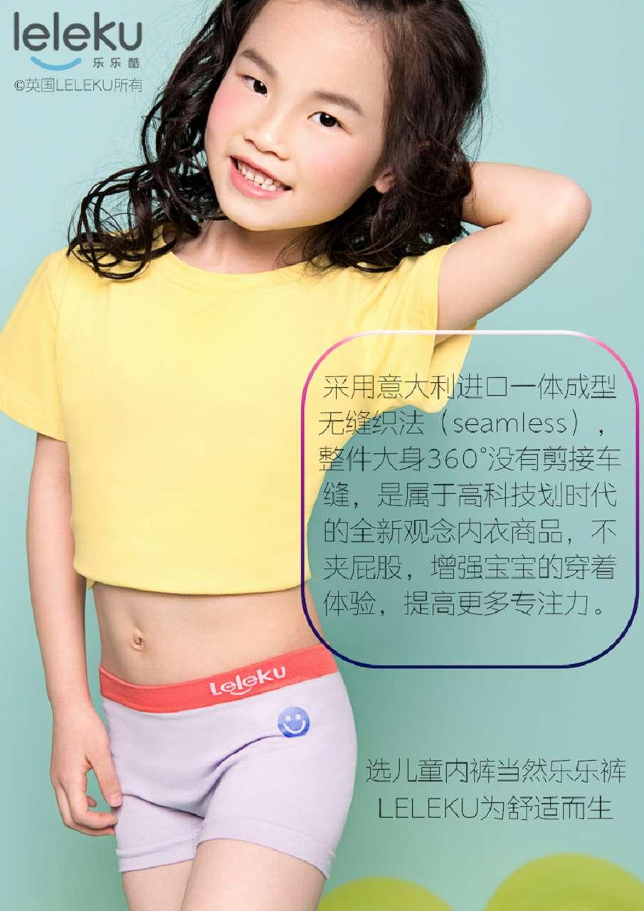 """致力为""""更挑剔""""的20%的儿童提供舒适的体验乐乐裤"""