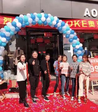 热烈祝贺奥克男装武康新市镇店今日盛大开业!