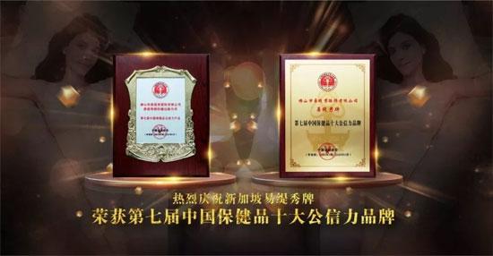 新加坡易缇秀21周年:新加坡善济医社主席卓顺发先生!