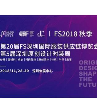 2018深圳服装供应链博览会&原创设计时装周开幕!