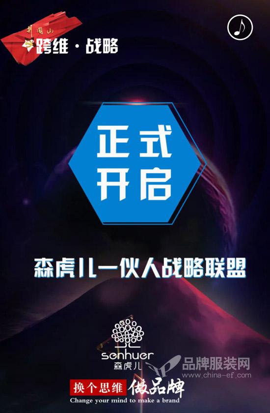 森虎儿童装 2019井冈山跨维・战略营销峰会即将开启