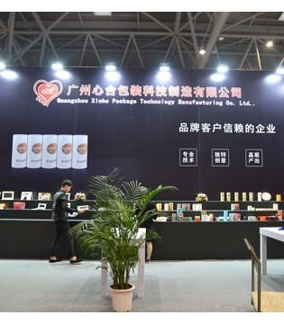 2018重庆国际印刷包装产业博览会于11月16日圆满落幕