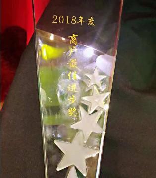 热烈祝贺维斯提诺荣获2018年度商户杰出贡献奖