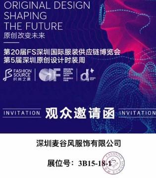 麦谷风盛装亮相第20届FS深圳国际服装供应链博览会