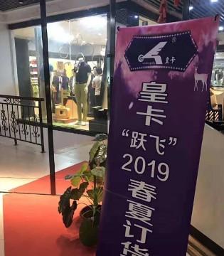 热烈祝贺皇卡2019春夏订货会圆满落幕!