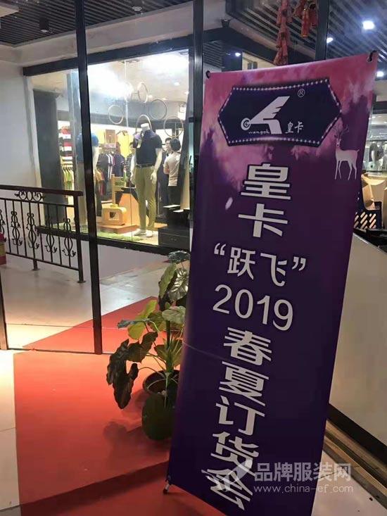 祝贺皇卡2019春夏订货会圆满落幕!