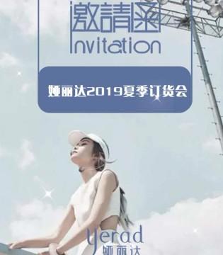 娅丽达19夏季新品发布会即将于12月11日盛大来袭!