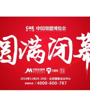 第13届中国加盟博览会完美收官 明年我们再约!