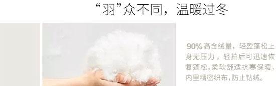 十八淑女坊shunvfang:羽绒通关秘籍 唤醒冬日温暖!