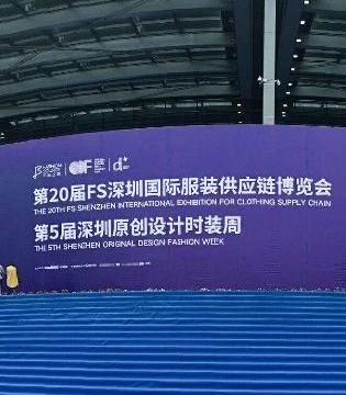 2018第二十届FS深圳国际服装供应链博览会完满落幕