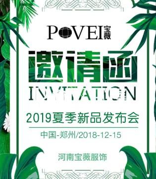 宝薇女装19夏季新品发布会即将于12月15日盛大开启!