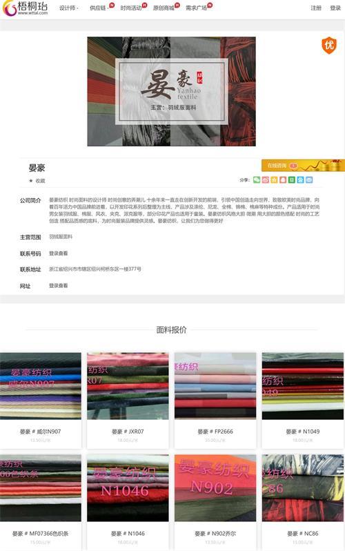 """原创羽绒服面料品牌""""晏豪""""携手梧桐珆斩获订单500万"""