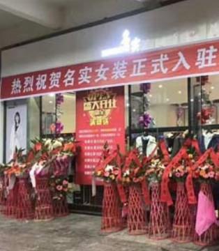 新店喜讯!热烈祝贺名实阆中店盛大开业!