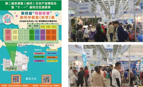 第五届母婴钜惠中国廊坊孕婴童产业展暨品牌特卖会