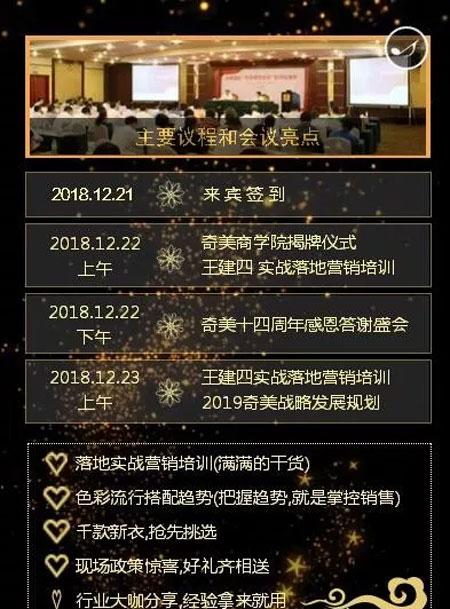 奇美集团14周年庆暨第三届智慧创业高峰会诚邀您的光临