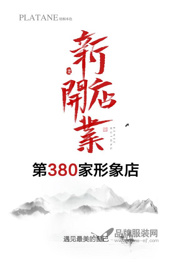 恭喜梧桐本色第380家形象店即将入驻云南省