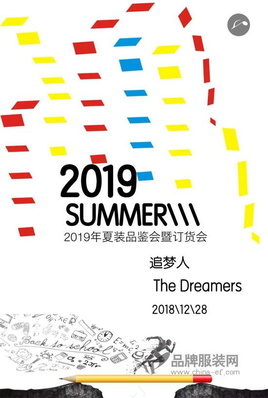 娅铂・周末19夏季新品发布会诚邀你莅临!