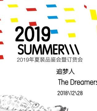 娅铂·周末19夏季新品发布会诚邀你莅临!