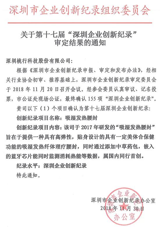 """桃行科技集团创新研发项目喜获""""深圳企业创新纪录"""""""