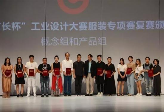 恭喜富绅服饰作品《炼》获得服装类总决赛二等奖!
