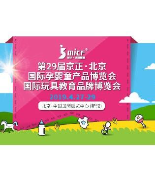 2019京正・北京国际孕婴童展打造孕婴童行业的饕餮盛宴