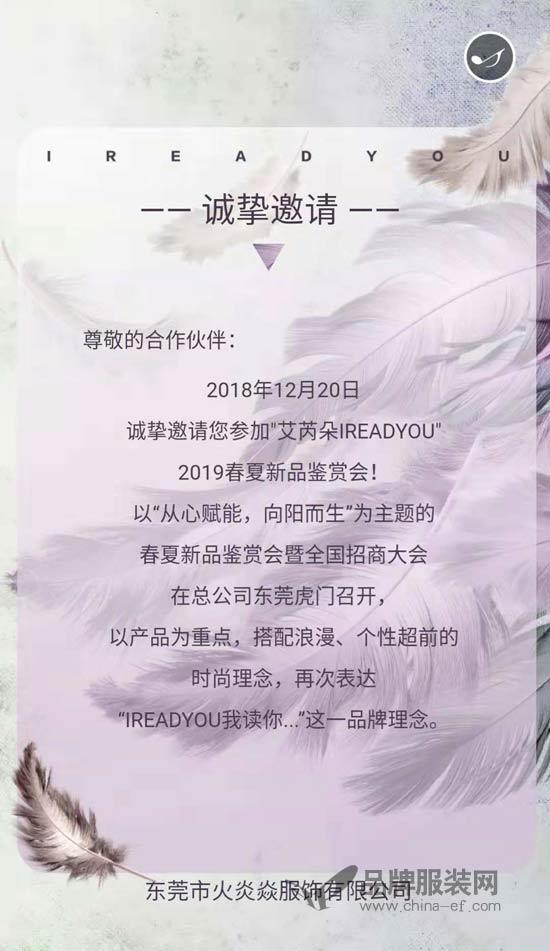 12月20日艾芮朵2019春夏新品鉴赏会即将开启