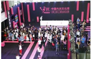 2019中国(深圳)国际品牌内衣展微信预登记正式开启