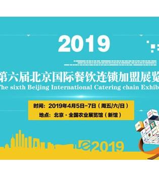 2019年第六届北京国际餐饮连锁加盟展 将4月在京举办