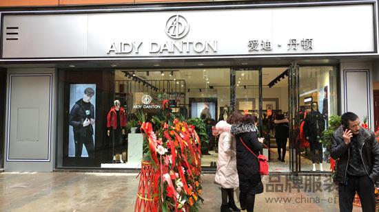 爱迪丹顿贵州新店来袭 祝生意兴隆、事业长虹