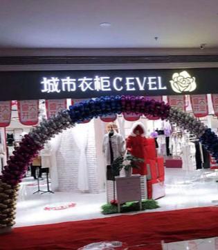 城市衣柜女装新店再度来袭 已成功入驻新疆地区