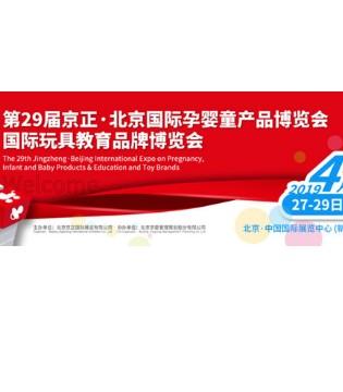 第29届京正・北京国际孕婴童展览会前瞻