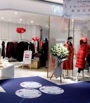 YUANSHANGER/八佰伴 2018秋冬新品品鉴精彩回顾