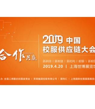 助推校服产业转型升级2019校服供应链大会在沪召开