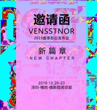 维斯提诺19夏季新品发布会带你开启时尚新篇章