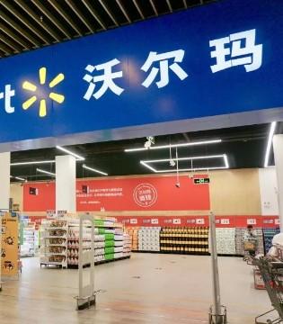 沃尔玛新门店:租赁区域大幅增加 商品更年轻化