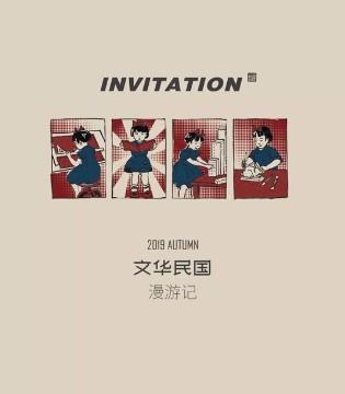 诚邀参与皑如二�一九秋季订货会!