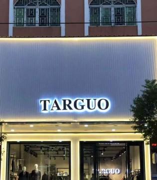 它钴TARGUO男装潮州新店重磅来袭!祝开业大吉~