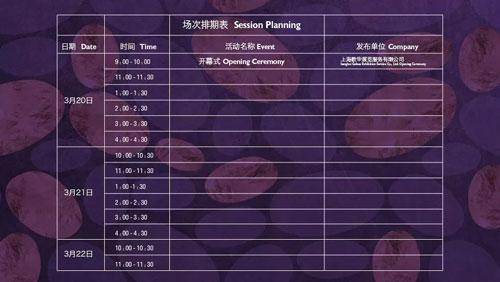 2019上海国际帽子围巾手套展 catwalkT台秀 ・ 新鲜预告