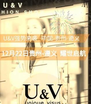 贵州遵义U&V快时尚女装开业啦!大卖大卖!