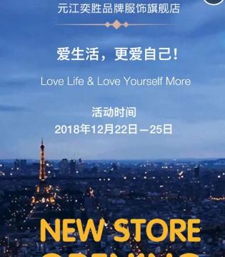 喜讯!歌宝琪元江新店于今日重磅开启!