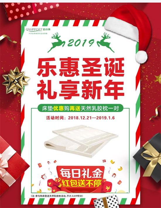 茶山店|圣诞新年双节同庆 优惠狂欢享不停!