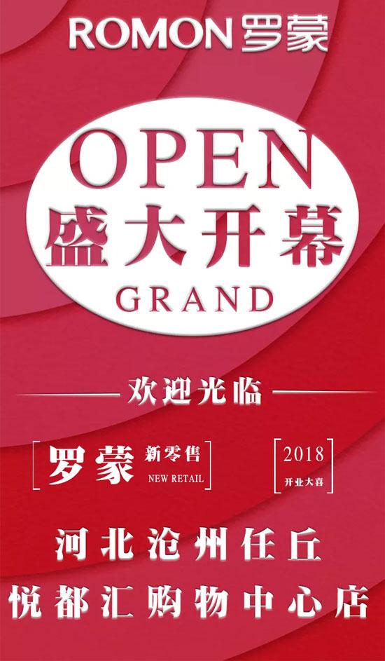 恭喜罗蒙新零售河北沧州任丘悦都汇购物中心店盛大开业