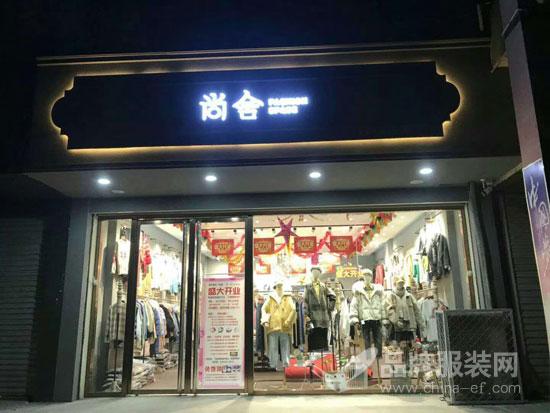 尚舍服饰又添一员 热烈祝贺唐县尚舍加盟店开业大吉