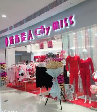 热烈祝贺城市佳人品牌内衣喜迎新店开业