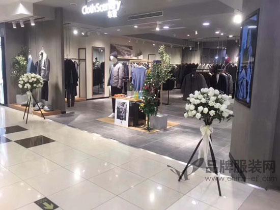 祝贺Cloth Scenery布景品牌本月迎来6店齐开!