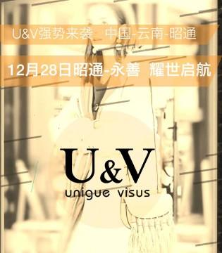 U&V开店喜不停12月28日昭通市永善店盛装起航