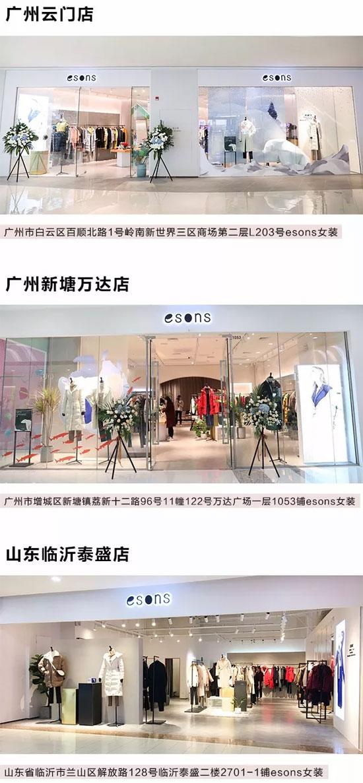 New Opening   esons四城五店盛大开幕!